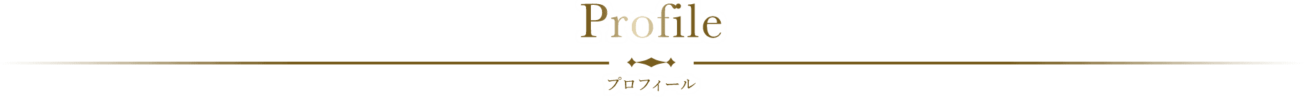 架純ーKASUMIーのプロフィールページ